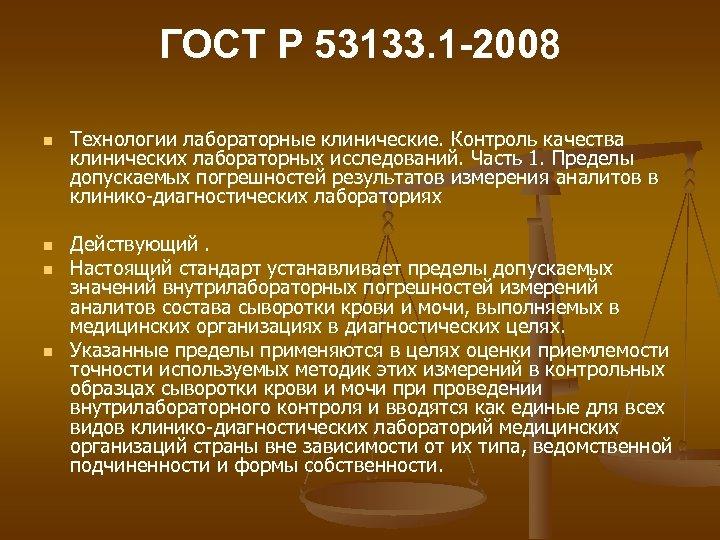 ГОСТ Р 53133. 1 -2008 n n Технологии лабораторные клинические. Контроль качества клинических лабораторных