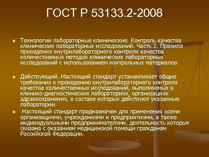 ГОСТ Р 53133. 2 -2008 n n n Технологии лабораторные клинические. Контроль качества клинических
