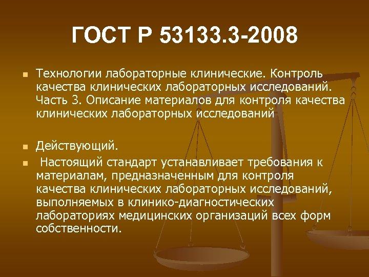 ГОСТ Р 53133. 3 -2008 n n n Технологии лабораторные клинические. Контроль качества клинических
