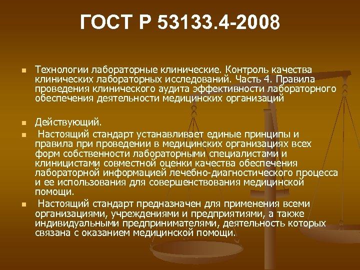 ГОСТ Р 53133. 4 -2008 n n Технологии лабораторные клинические. Контроль качества клинических лабораторных
