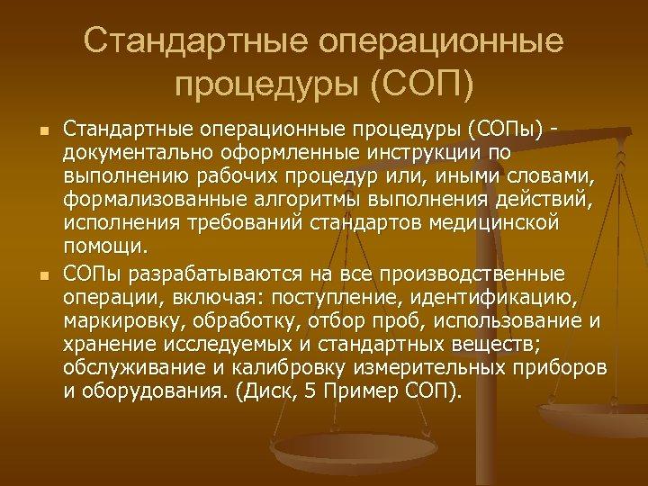 Стандартные операционные процедуры (СОП) n n Стандартные операционные процедуры (СОПы) документально оформленные инструкции по