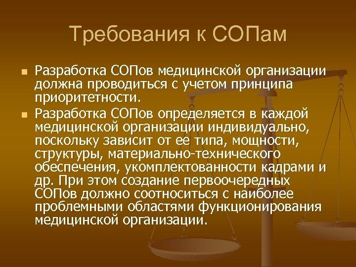 Требования к СОПам n n Разработка СОПов медицинской организации должна проводиться с учетом принципа