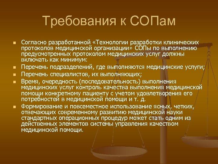 Требования к СОПам n n n Согласно разработанной «Технологии разработки клинических протоколов медицинской организации»