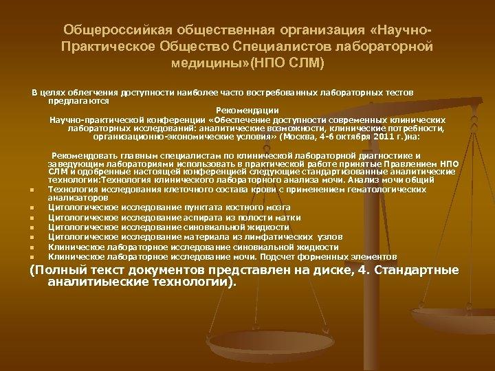 Общероссийкая общественная организация «Научно. Практическое Общество Специалистов лабораторной медицины» (НПО СЛМ) В целях облегчения