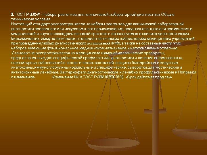 3. ГОСТ Р 51088 -97 - Наборы реагентов для клинической лабораторной диагностики. Общие технические