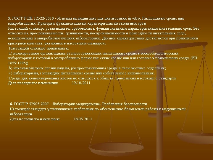 5. ГОСТ Р ЕН 12322 -2010 - Изделия медицинские для диагностики in vitro. Питательные