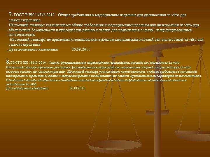 7. ГОСТ Р ЕН 13532 -2010 - Общие требования к медицинским изделиям для диагностики