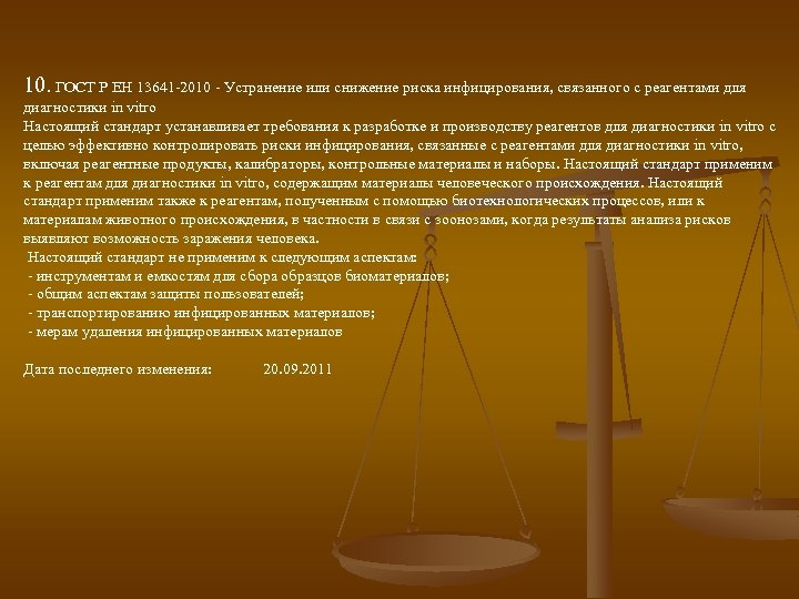 10. ГОСТ Р ЕН 13641 -2010 - Устранение или снижение риска инфицирования, связанного с