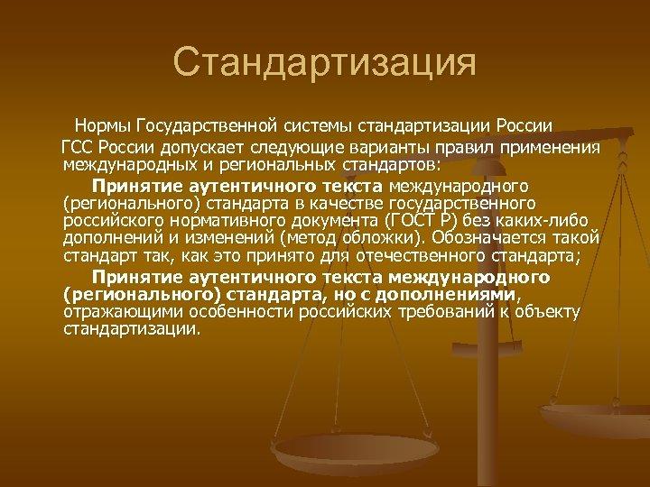 Стандартизация Нормы Государственной системы стандартизации России ГСС России допускает следующие варианты правил применения международных