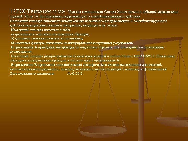 13. ГОСТ Р ИСО 10993 -10 -2009 - Изделия медицинские. Оценка биологического действия медицинских