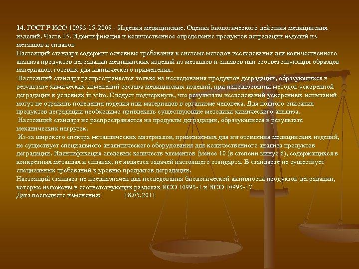 14. ГОСТ Р ИСО 10993 -15 -2009 - Изделия медицинские. Оценка биологического действия медицинских