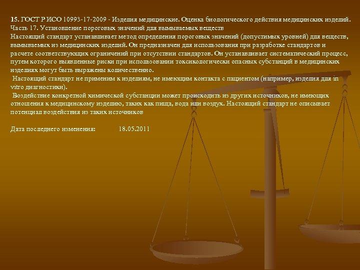 15. ГОСТ Р ИСО 10993 -17 -2009 - Изделия медицинские. Оценка биологического действия медицинских