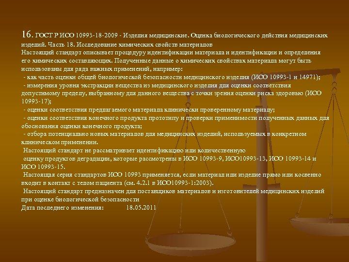16. ГОСТ Р ИСО 10993 -18 -2009 - Изделия медицинские. Оценка биологического действия медицинских