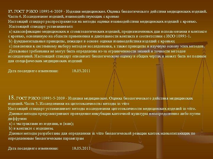 17. ГОСТ Р ИСО 10993 -4 -2009 - Изделия медицинские. Оценка биологического действия медицинских