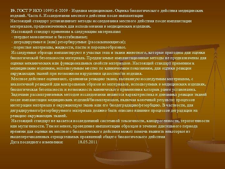 19. ГОСТ Р ИСО 10993 -6 -2009 - Изделия медицинские. Оценка биологического действия медицинских
