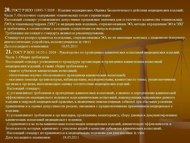 20. ГОСТ Р ИСО 10993 -7 -2009 - Изделия медицинские. Оценка биологического действия медицинских