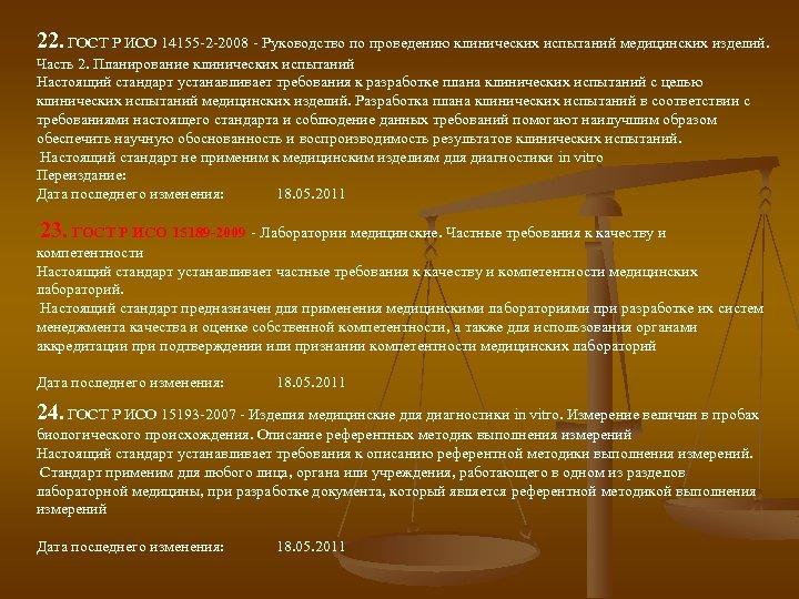 22. ГОСТ Р ИСО 14155 -2 -2008 - Руководство по проведению клинических испытаний медицинских