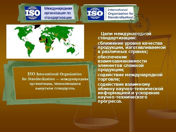 ISO International Organization for Standardization — международная организация, занимающаяся выпуском стандартов. Цели международной стандартизации: