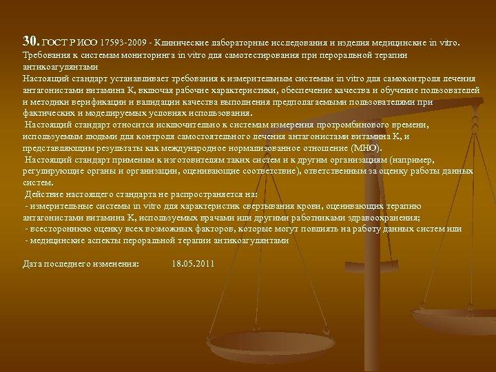 30. ГОСТ Р ИСО 17593 -2009 - Клинические лабораторные исследования и изделия медицинские in
