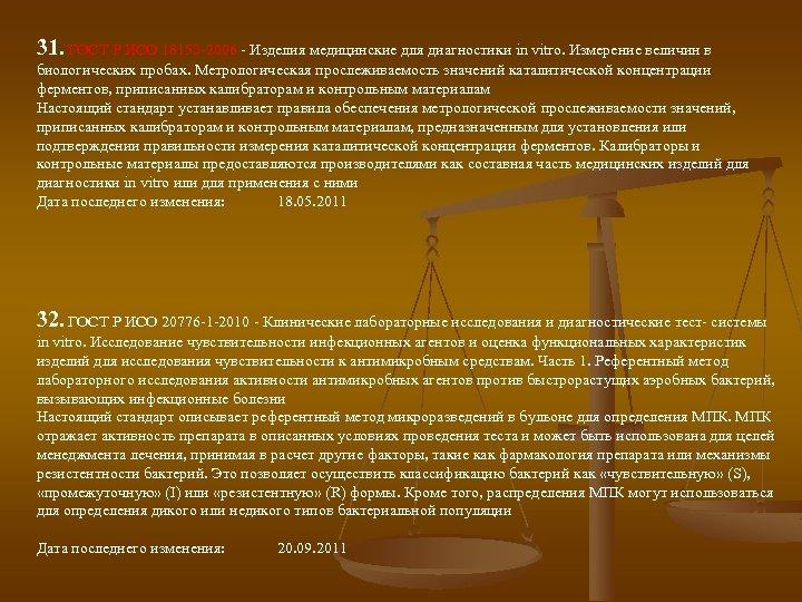 31. ГОСТ Р ИСО 18153 -2006 - Изделия медицинские для диагностики in vitro. Измерение