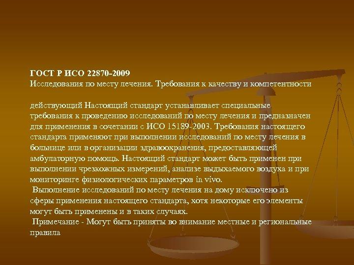 ГОСТ Р ИСО 22870 -2009 Исследования по месту лечения. Требования к качеству и компетентности