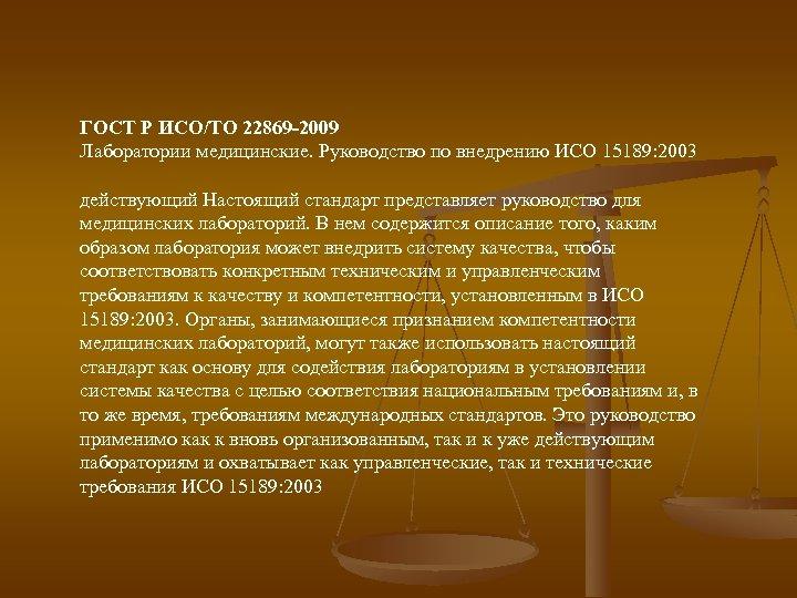ГОСТ Р ИСО/ТО 22869 -2009 Лаборатории медицинские. Руководство по внедрению ИСО 15189: 2003 действующий