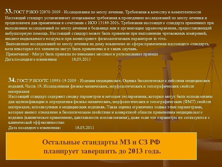 33. ГОСТ Р ИСО 22870 -2009 - Исследования по месту лечения. Требования к качеству