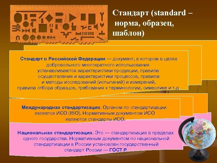 Стандарт (standard – норма, образец, шаблон) Стандарт в Российской Федерации — документ, в котором