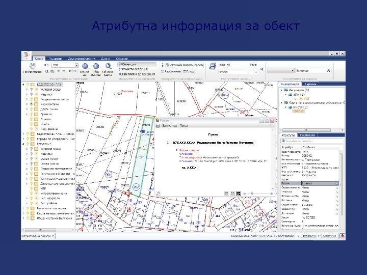 Атрибутна информация за обект 67 XXXX Радослава Панайотова Петрова гр. XXXX