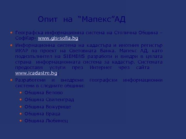 """Опит на """"Мапекс""""АД Географска информационна система на Столична Община – Соф. Кар- www. gis-sofia."""