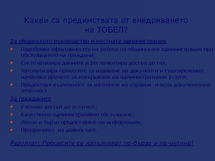 Какви са предимствата от внедряването на ТОБЕЛ? За общинското ръководство и местната администрация Подобрява