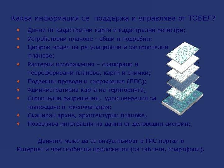 Каква информация се поддържа и управлява от ТОБЕЛ? Данни от кадастрални карти и кадастрални