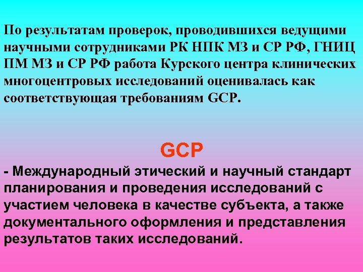 По результатам проверок, проводившихся ведущими научными сотрудниками РК НПК МЗ и СР РФ, ГНИЦ