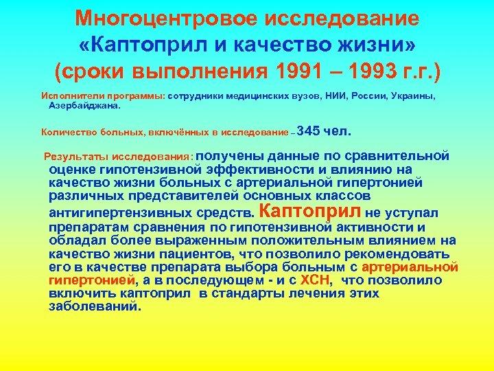 Многоцентровое исследование «Каптоприл и качество жизни» (сроки выполнения 1991 – 1993 г. г. )