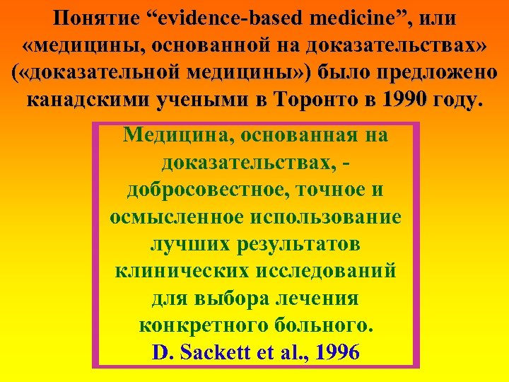 """Понятие """"evidence-based medicine"""", или «медицины, основанной на доказательствах» ( «доказательной медицины» ) было предложено"""