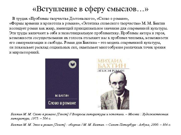 «Вступление в сферу смыслов…» В трудах «Проблемы творчества Достоевского» , «Слово о романе»