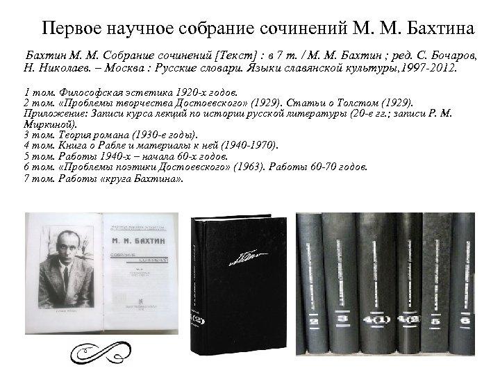 Первое научное собрание сочинений М. М. Бахтина Бахтин М. М. Собрание сочинений [Текст] :