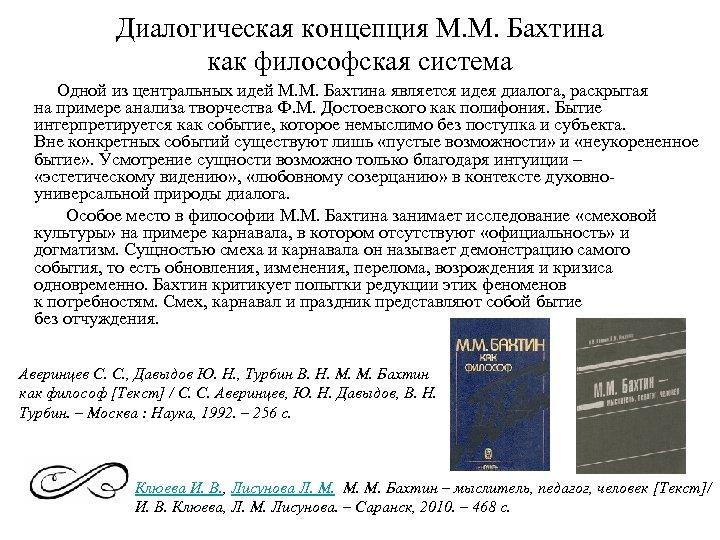 Диалогическая концепция М. М. Бахтина как философская система Одной из центральных идей М. М.