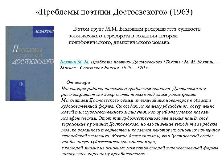 «Проблемы поэтики Достоевского» (1963) В этом труде М. М. Бахтиным раскрывается сущность эстетического