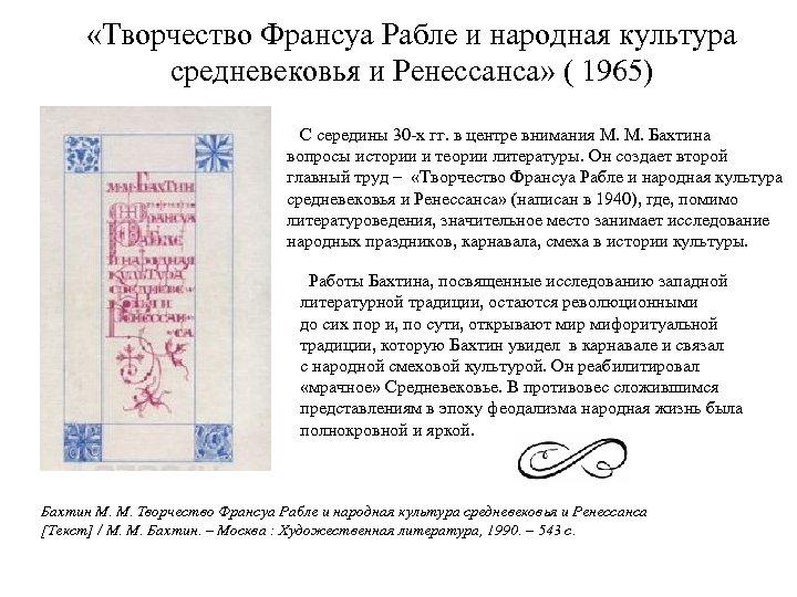 «Творчество Франсуа Рабле и народная культура средневековья и Ренессанса» ( 1965) С середины