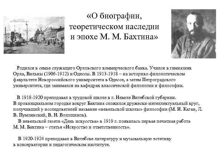«О биографии, теоретическом наследии и эпохе М. М. Бахтина» Родился в семье служащего