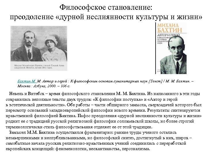 Философское становление: преодоление «дурной неслиянности культуры и жизни» Бахтин М. М. Автор и герой