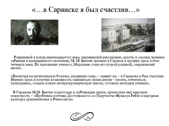 «…в Саранске я был счастлив…» Рожденный в конце девятнадцатого века, переживший революцию, аресты