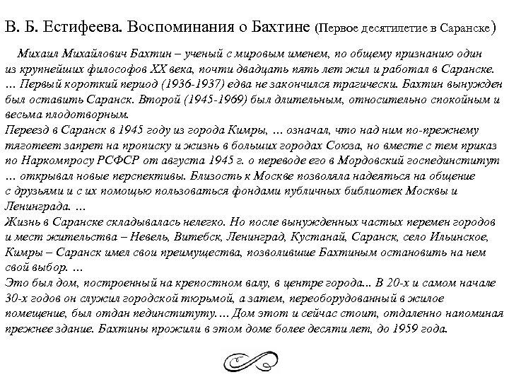В. Б. Естифеева. Воспоминания о Бахтине (Первое десятилетие в Саранске) Михаил Михайлович Бахтин –