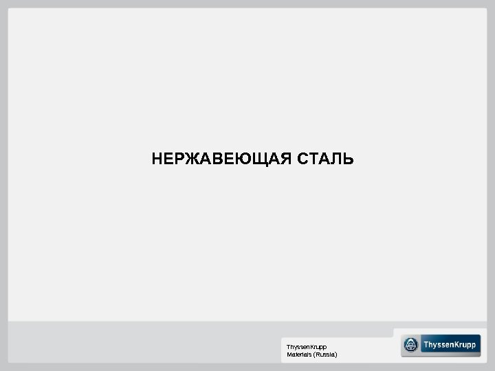 НЕРЖАВЕЮЩАЯ СТАЛЬ Thyssen. Krupp Materials (Russia)