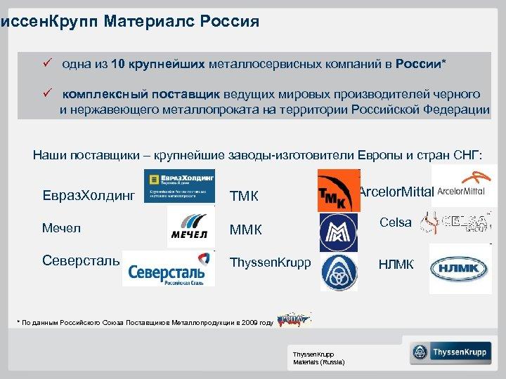 иссен. Крупп Материалс Россия ü одна из 10 крупнейших металлосервисных компаний в России* ü
