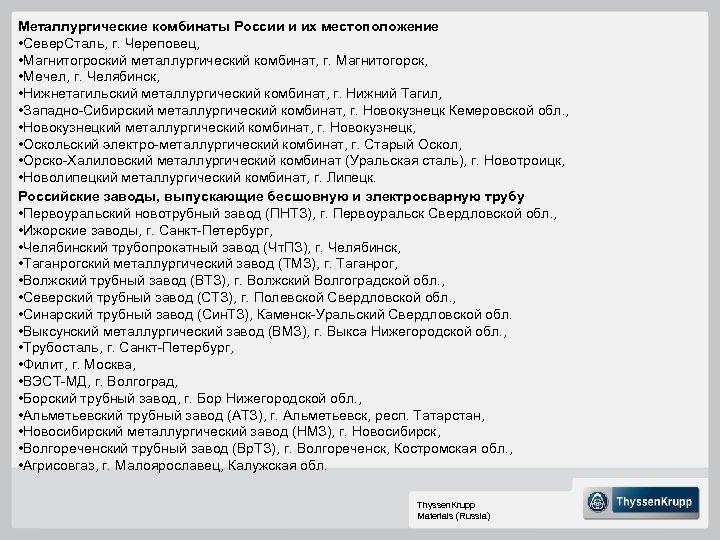 Металлургические комбинаты России и их местоположение • Север. Сталь, г. Череповец, • Магнитогроский металлургический