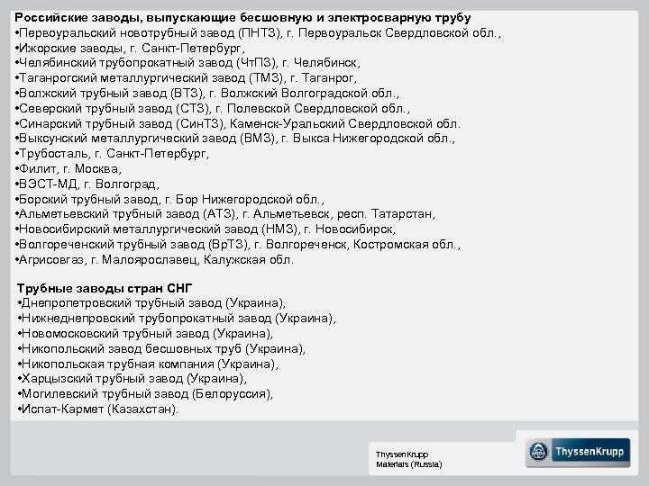 Российские заводы, выпускающие бесшовную и электросварную трубу • Первоуральский новотрубный завод (ПНТЗ), г. Первоуральск