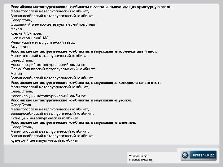 Российские металлургические комбинаты и заводы, выпускающие арматурную сталь Магнитогорский металлургический комбинат, Западносибирский металлургический комбинат,