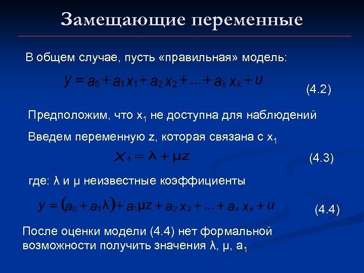 Замещающие переменные В общем случае, пусть «правильная» модель: (4. 2) Предположим, что х1 не